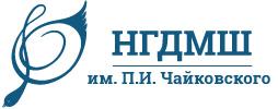 НГДМШ им. П.И. Чайковского Логотип