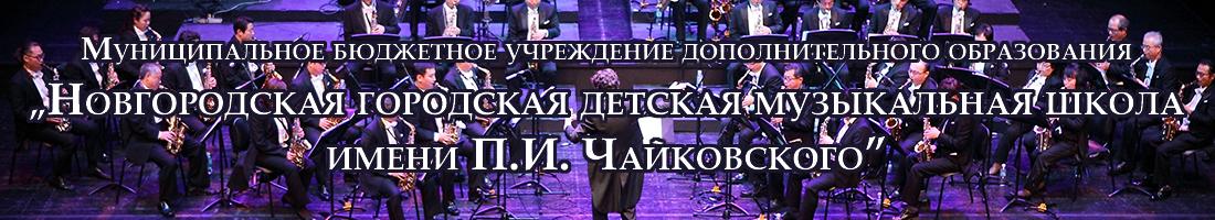 НГДМШ им. П.И. Чайковского